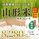 【あす楽】米 30kg米 送料無料米 ブレンド米 山形県産米 生活応援米 白米 精米 5kg×6米