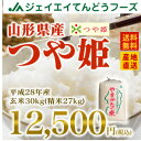 28年産 山形県産つや姫玄米30kg 送料無料※一部地域は別途送料追加