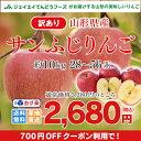 \700円OFFクーポン配布中/訳あり りんご 10kg 送料無料 山形県産 りんご 約10kg(2