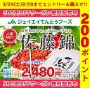 \500円OFFクーポン利用で2,480円/さくらんぼ 佐藤...