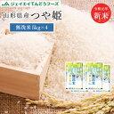 ショッピング無洗米 予約商品 新米 送料無料 20kg 令和元年 山形県産 つや姫無洗米20kg(5kg×4) 送料無料※一部地域は別途送料追加 rtm2001