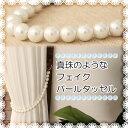 ★真珠のような フェイクパールタッセル1本入り【在庫品】【カーテンタッセル】 メール便可(12個まで)