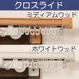 ◇◇★【送料無料】金属カーテンレール伸縮タイプ2m用(1.1〜2.0m)シングル(1本)セット【同梱不可商品】