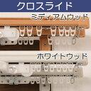 ★金属カーテンレール伸縮タイプ2m用(1.1〜2.0m)ダブル(2本)セット 【在庫品】