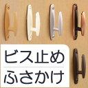 ★カーテン ふさかけ ビス止めタイプ 1個入り【在庫品】 メール便可(24個まで)