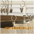 ★リングクリップ 6個入り【在庫品】 カーテン クリップメール便可(15個まで)