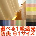 遮光カーテン 1級 ...