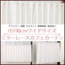 ★ミラーレースカフェカーテン ワイドサイズ幅広 巾(幅)190cm 外から見えにくい 防炎UV