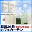 ★外から見えないカフェカーテン お風呂場・浴室の目隠しに!プライバシー保護巾140×高さ47・60・