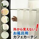 【2/20〜2/25限定クーポン有】 ★カフェカーテン 外か...