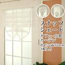 ★スナップシェード カフェカーテン・小窓カーテン ボタン留めで高さ・スタイル自由自在 おしゃれ 巾(幅)45x170cm丈 1枚入り【在庫品】つっぱり棒でかんたん取付メール便可(1個まで)