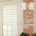 ★スナップシェード カフェカーテン・小窓カーテン ボタン留めで高さ・スタイル自由自在 おしゃれ 巾(幅)60x170cm丈 1枚入り【在庫品】つっぱり棒でかんたん取付メール便可(1個まで)