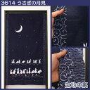 ★のれん 3614「うさぎの月見」巾85×高さ150cm【在庫品】ノレン 暖簾メール便可(1枚まで)