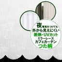★断熱ミラーレースカフェカーテン 夜でも外から見えにくい 4169ホワイト つた柄巾145×高さ50・75・100cm1枚入【在庫…