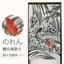 ★のれん 3171「鯉の滝登り」巾85×高さ150cm【在庫品】ノレン 暖簾 メール便可(1枚まで)