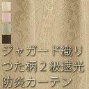 遮光カーテン 2級遮光 防炎加工 つた柄ジャガード織り510...