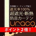 ★【送料無料】遮光カーテン 1級遮光(遮光率100%) 超遮...