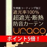 ������̵����Ķ�������ƥ� ��Ψ100��(1���) ��Ǯ�ʥ��͡��ɲ� URACO(���餳) ���������������� ��60��100cm�߹⤵201��280cm 1���� �����ƥ��� 1�� ��Ǯ ��Ǯ�����ƥ� �������ƥ� ���ڼ�������A��