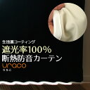 【送料無料】遮光カーテン 1級遮光(遮光率100%) 超遮光...