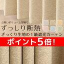 1級遮光カーテン 1級 二重織り 無地5088 ずっしり生地でしっかり断熱 巾(幅)150cm×高さ...