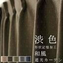 遮光カーテン 和風 遮光2級 遮光3級 渋い色合い おしゃれ 日本製 形状記憶加工 5263 巾(幅)150×高さ(丈)215・220・225・230・235・240cm 1枚入 遮光カーテン 幅150センチ