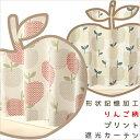 【マラソン期間クーポン有】3級遮光カーテン5250 りんご柄プリント 形状記憶加工 巾(幅)150