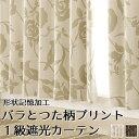 ★【即納サービスサイズ】遮光カーテン 遮光1級 バラとつた柄...