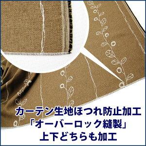 カーテン生地ほつれ防止加工「オーバーロック縫製」上下どちらも加工1枚分【受注生産品】