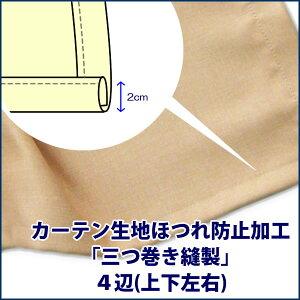 カーテン生地ほつれ防止加工「三つ巻き縫製」4辺1枚分【受注生産品】