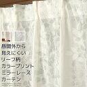 【12/15・16限定クーポン有】 ミラーレースカーテン リ...