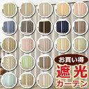 ★送料無料 遮光カーテン 1級遮光 アウトレット 1998円...