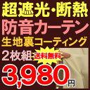 ★【送料無料アウトレット】遮光防音カーテン 冷暖房効果もバッ...