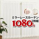 ★アウトレット レースカーテン ミラー 幅100cm×高さ133・176・198cm丈2枚組(入)均一価