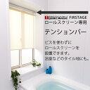 ◆◆【送料無料】ロールスクリーン用テンションバー サイズオーダー巾25〜120cm 1本入り