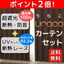 【送料無料】カーテン セット 遮光1級(遮光率100%)とミ...