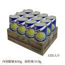 ぶどう ホール シラップづけ 2号缶(固形量:850g×12缶入り)ケース売り[天狗缶詰/業務用/ぶどう缶詰]