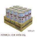[内容個数:55〜65個]安心安全な国産ウズラたまごを自社工場で丁寧に加工製造しております。八宝菜や中華丼、串焼きに。うずら卵(水煮) 国産 JAS 2号缶(12缶入り)ケース売り