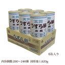 [内容個数:200〜240個]安心安全な国産ウズラたまごを自社工場で丁寧に加工製造しております。八宝菜や中華丼、串焼きに。ウズラたまご(水煮) 国産 JAS 1号缶(6缶入り)ケース売り
