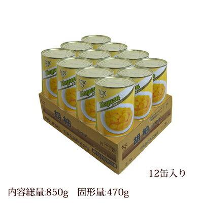 胡柚(こゆず) シラップづけ 全果粒 2号缶(固形量:470g×12缶入り)ケース売り[天狗缶詰/業務用]
