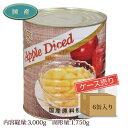 りんご 国産 ダイスカット 1号缶(固形量:1750g×6缶入り)ケース売り[天狗缶詰/業務用/りんご缶詰]
