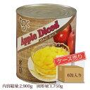 りんご 中国産 ダイスカット 1号缶(固形量:1750g×6缶入り)ケース売り[天狗缶詰/業務用/りんご缶詰]