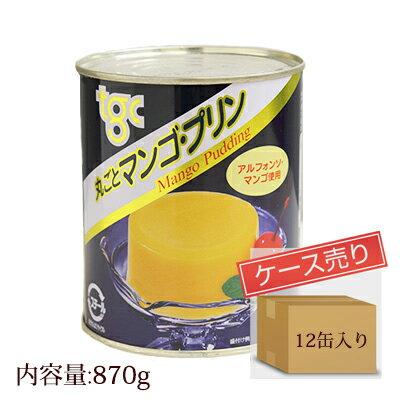 丸ごとマンゴプリン 2号缶(内容量:870g×12缶入り)ケース売り[天狗缶詰/常温食品/業務用食材/10,000円以上お買い上げで送料無料※一部地域を除く]