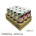 杏仁フルーツ 2号缶(固形量:525g×12缶入り)ケース売り[天狗缶詰/業務用/中華デザート]
