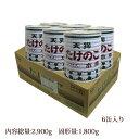 たけのこ 水煮 スライス 1号缶(固形量:1800g×6缶入り)ケース売り[天狗缶詰/業務用]