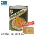黄桃 ハーフ シラップづけ ギリシャ産 2号缶...