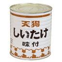 しいたけ 味付 中国産国内製造 ホール 1号缶(固形量:2200g)バラ売り[天狗缶詰/業務