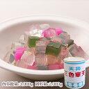 三色寒天 シラップづけ 1号缶(固形量:2000g)バラ売り[天狗缶詰/業務用/みつ豆に/フルーツポンチに]