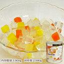 カラフル寒天 シラップづけ 1号缶(固形量:2000g)バラ売り[天狗缶詰/業務用/みつ豆に/フルーツポンチに]