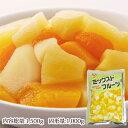 ミックスドフルーツ シラップづけ 1kg袋(固形量:1000g)バラ売り[天狗缶詰/業務用/フルーツポンチに]