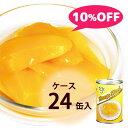 天狗缶詰 マンゴー タイ産 スライス 4号缶 固形250g 24缶